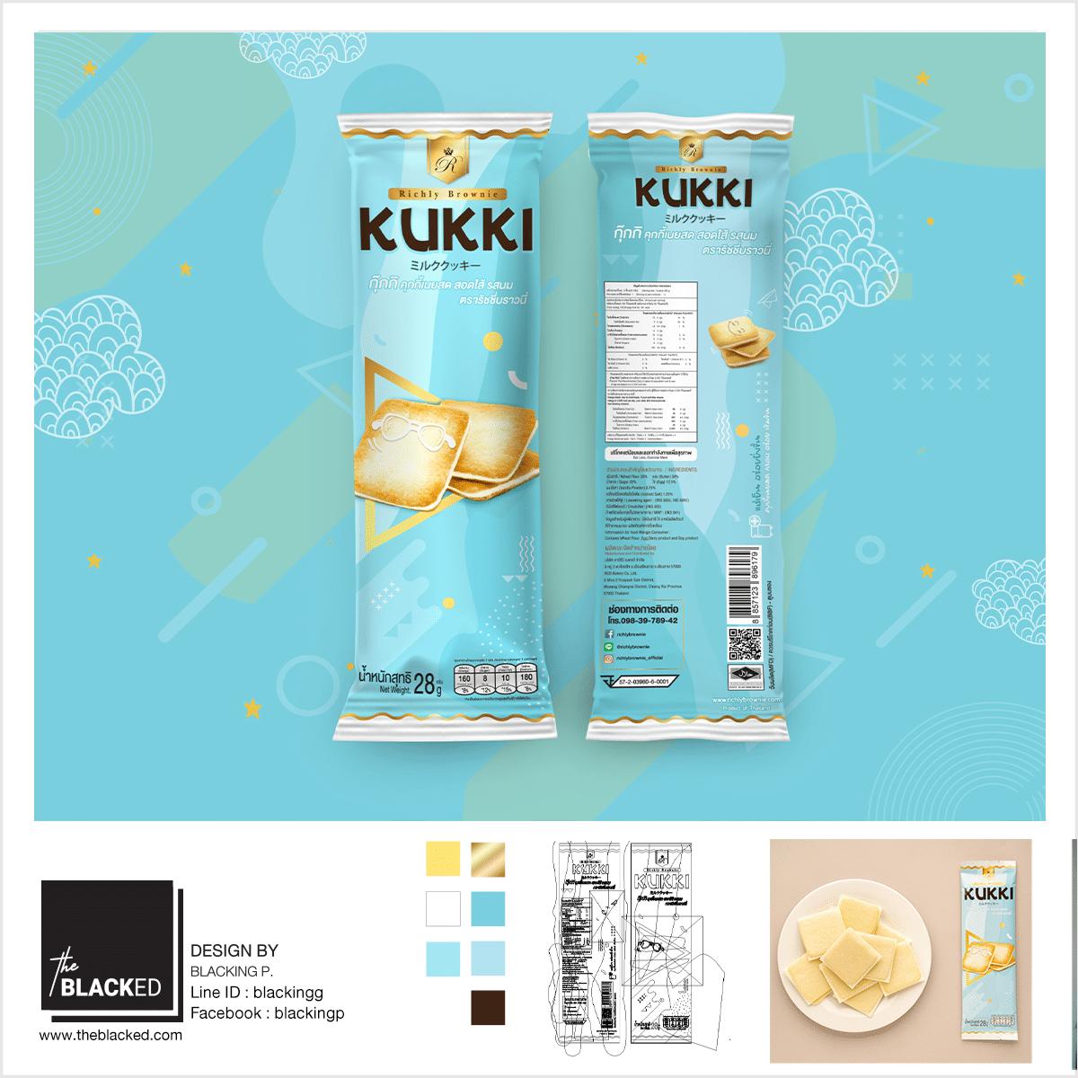 ออกแบบซองขนม packaging design