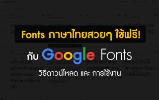 ฟร้อนภาษาไทยสวยๆ