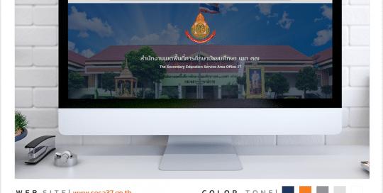 ออกแบบเว็บไซต์ราชการ