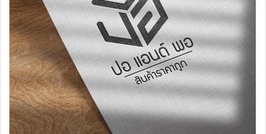 Por_and_phor_logodesign